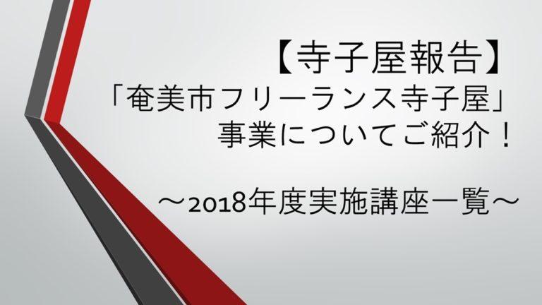 2018matome.1