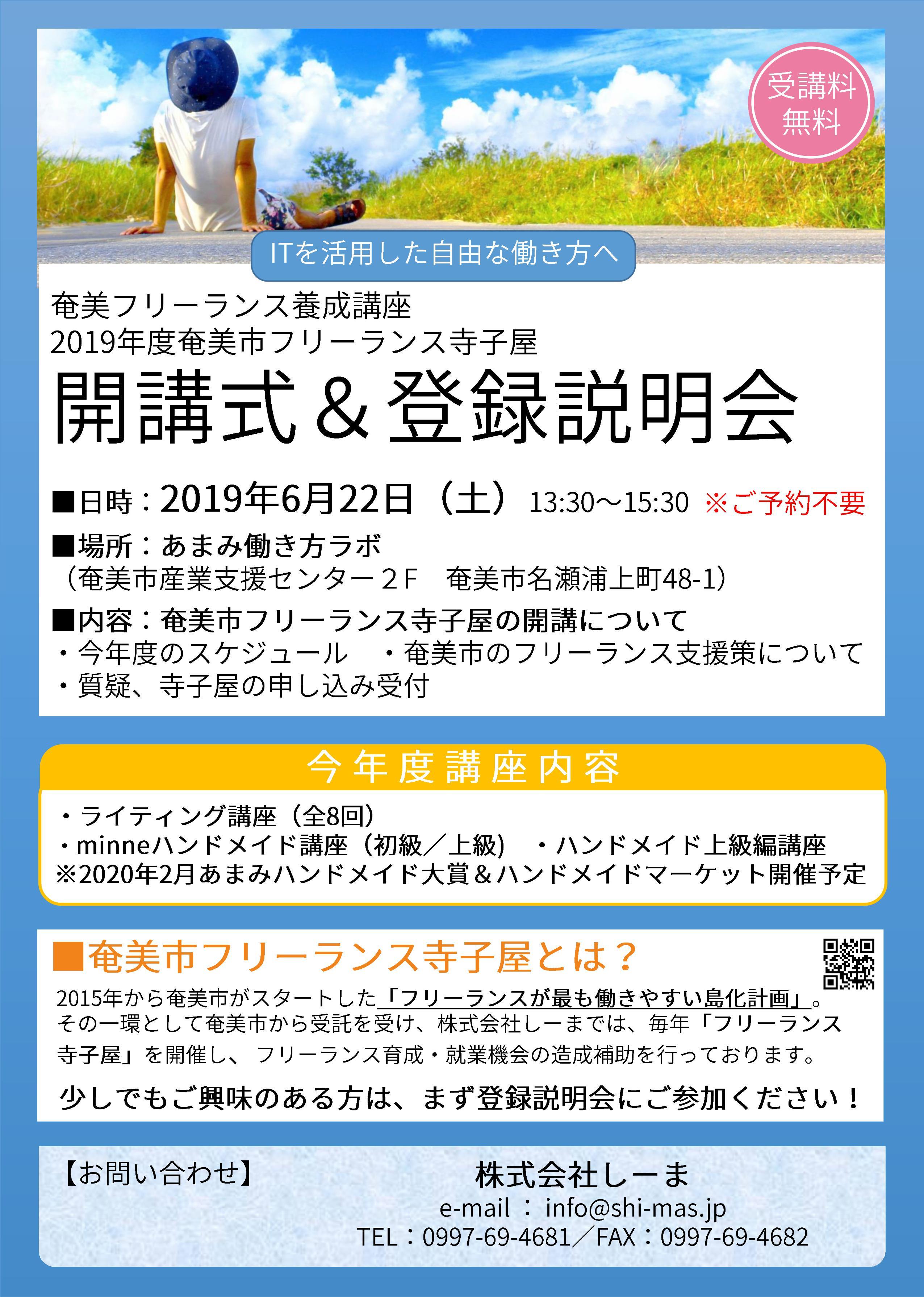 2019kaikoushiki